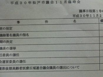 パーマリンク先: 改選後初の本会議、議長に山口栄作議員を選任。「賛否の問題に取り組みたい」